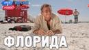 Флорида Орёл и Решка Морской сезон По морям 2 Russian English subtitles