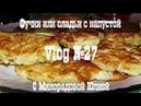 Vlog №27 Необычно и вкусно Фучки из квашенной капусты
