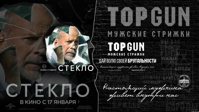 TOPGUN Barbershop Walt Disney Russia Фильм Стекло 16