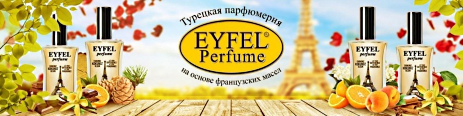 Eyfel Perfume парфюмерия бердскакадемгородок вконтакте