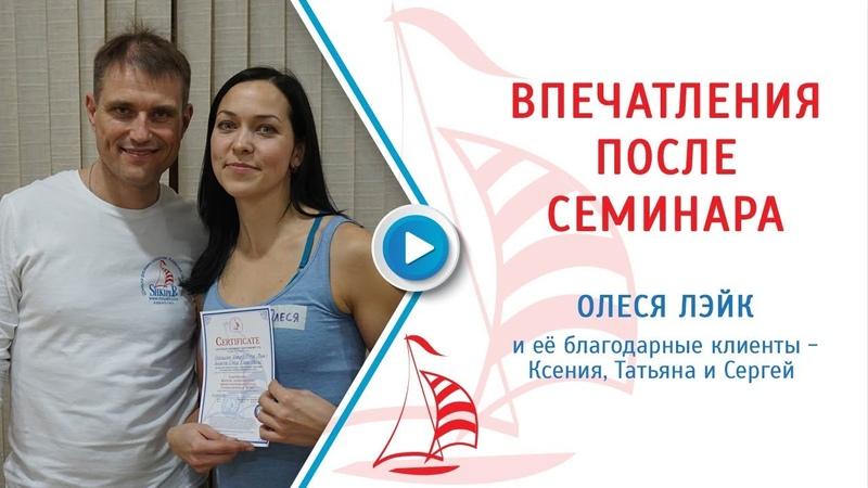 Олеся Лэйк о семинаре Мнуши и последствиях ( Н.Новгород)