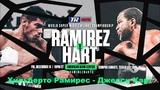 Хильберто Рамирес - Джесси Харт 2 реванш Gilberto Ramirez vs.Jesse Hart 2 Who Wins