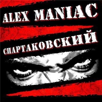 Alex Maniac – Спартаковский (2014)