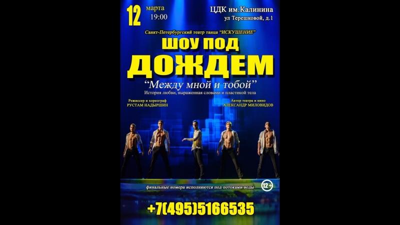 Мужской балет Искушение с Шоу под дождем в Королеве