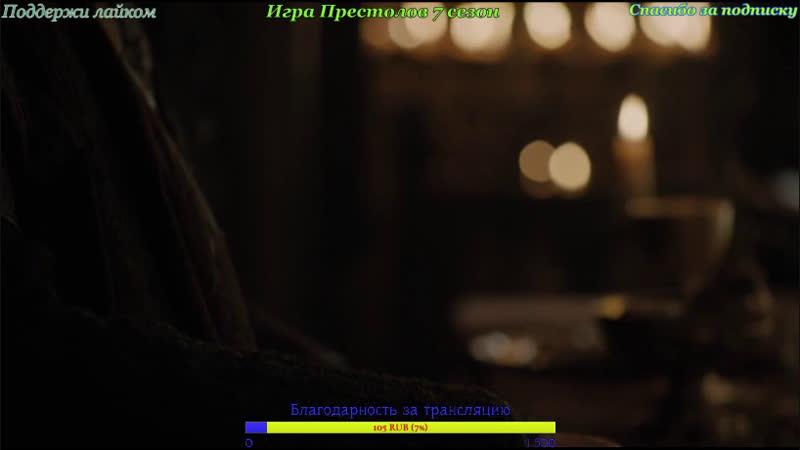 Игра престолов 7 сезон