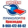 Спутниковое ТВ Триколор, Телекарта. Краснодар