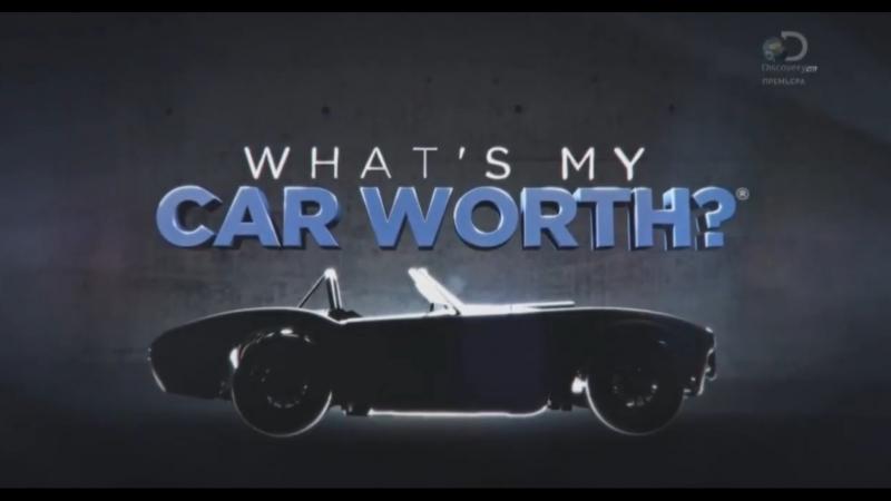 Сколько стоит моя машина 5 сезон 5 серия. Для скоростной езды и удовольствия