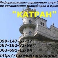 Taxi Crimea, 6 августа , Симферополь, id219246200