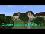 Строим вместе с BigCity #11