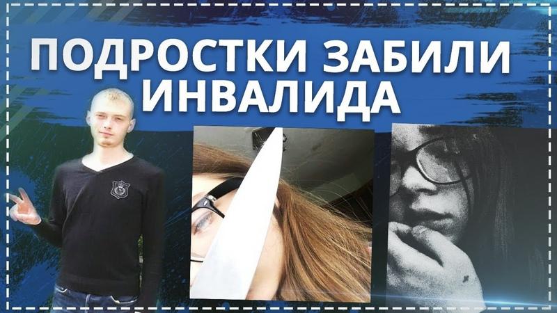 Подростки забили инвалида г Берёзовский Свердловская область
