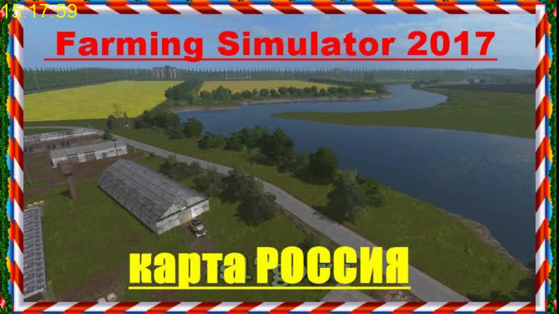 Farming Simulator 2017--стрим КАРТА РОССИЯ v 2.0.1 ( и снова с нуля) ч10