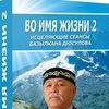 Дюсупов Базылхан Дюсенбиевич - Во Имя Жизни