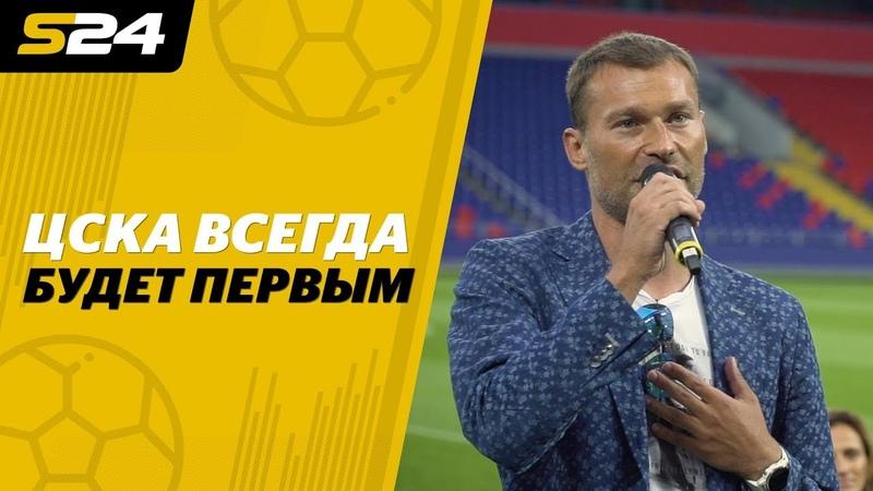 Сергей Игнашевич: «Спасибо за профессионализм!» | Встреча с фанатами ЦСКА | Sport24