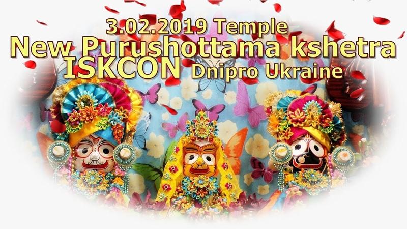 3.02.2019 Temple New Purushottama kshetra ISKCON Dnipro Ukraine