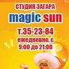 Студия загара Magic Sun в Туле