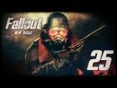 [Wycc220] Fallout: New Vegas (25) Смещение