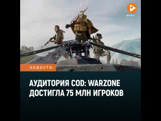 Отчёт Activision: Call of Duty на пике популярности, а игроков в Warzone уже 75 млн