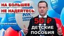 Единая Россия против детских пособий выше 50 рублей Pravda GlazaRezhet