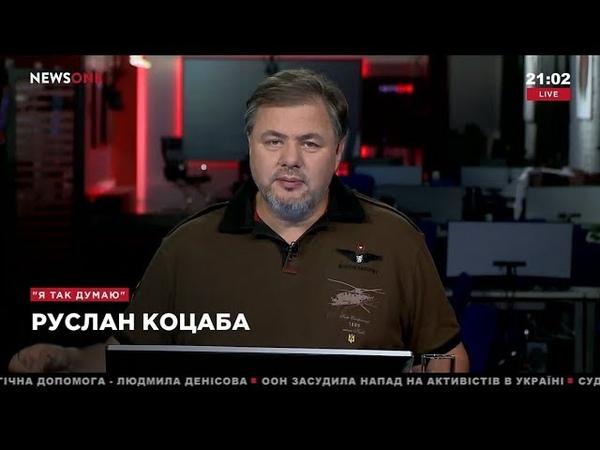 Коцаба мы заслуживаем власть которую выбрали если народ продается за кусок гнилой колбасы 04 08
