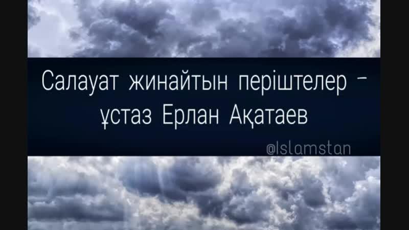 Салауат жинайтын періштелер - ұстаз Ерлан Ақатаев