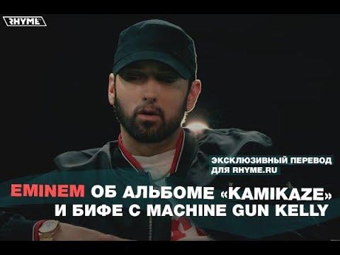 Eminem рассказал об альбоме «Kamikaze» и бифе с Machine Gun Kelly | ПЕРЕВЕДЕНО И ОЗВУЧЕНО