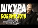 ДЕТЕКТИВ. ШКУРА . ФИЛЬМЫ 2018. ДЕТЕКТИВЫ 2018