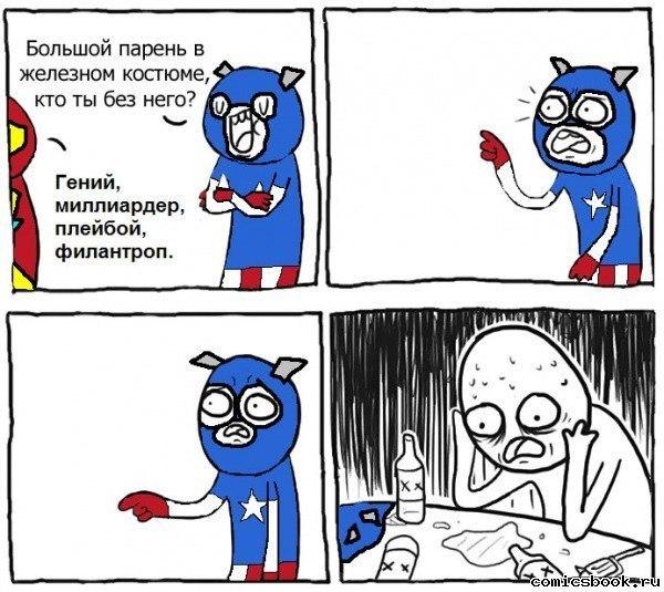Marvel комиксы мемы приколы