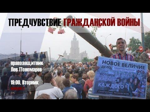 ПРЕДЧУВСТВИЕ ГРАЖДАНСКОЙ ВОЙНЫ | Лев Пономарев - 1