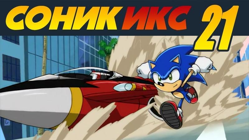 Sonic X / Соник Икс · 21 · Скоростной поединок! Соник против Сэма