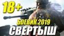 Боевик 2019 выломал двери!! ** СВЕРТЫШ ** Русские боевики 2019 новинки HD