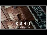 Картина «Кино про Алексеева» 2014 / Тизер фильма #2