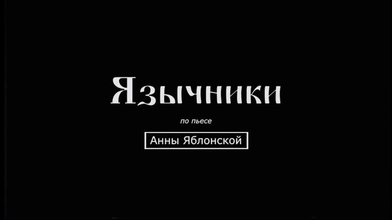 Трейлер «Язычники» (Валерия Суркова, 2017)=