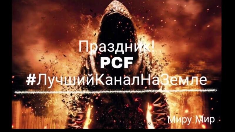 Поздравление PixelCakesFan с 15К от подписчицы Миру Мир