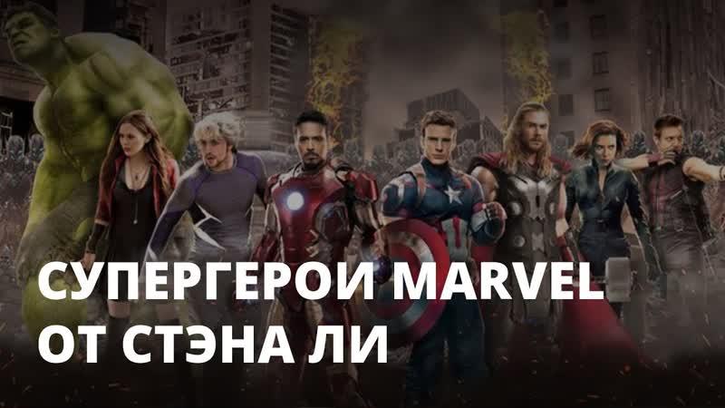 За каких героев Marvel мы обязаны Стэну Ли