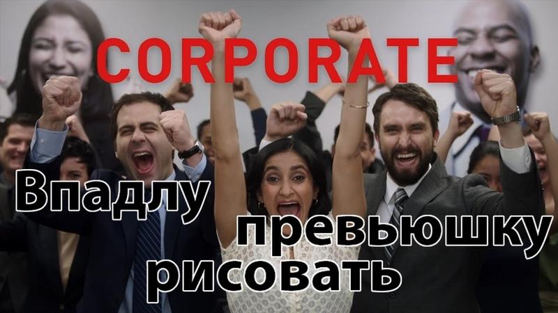 КУЛЬТОВАЯ БУГАГАШЕНЬКА (Монстры корпорации)