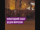 Забег Дедов Морозов в Петербурге