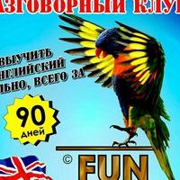 "Логотип Школа Английского языка ""FUN ENGLISH"" Тюмень"