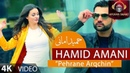 Hamid Amani Pehrane Arqchin OFFICIAL VIDEO 4K