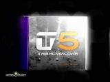 Реклама диска Трансмиссия 5. Радио рекорд.