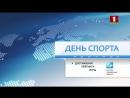 Беларусь-1 HD - День Спорта 02.04.2018