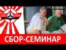 """Кекусин-кан Каратэ на """"Привале"""". Сбор-семинар под руководством шихана Рамиля Габбасова"""