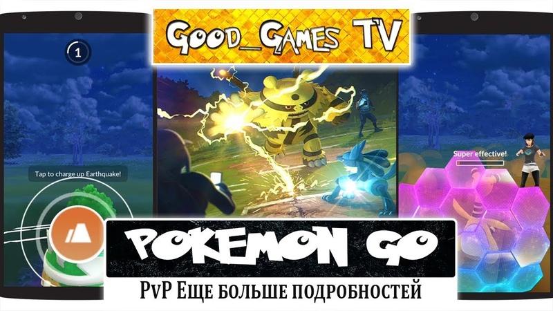 Pokemon GO PvP: еще больше подробностей о битвах тренеров