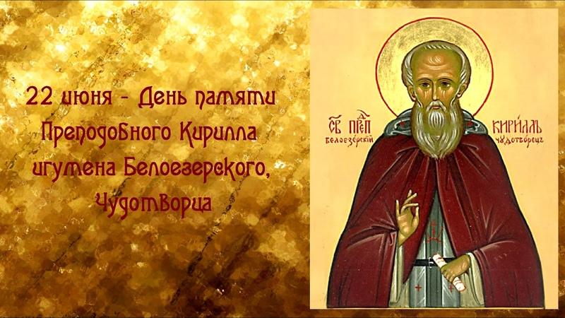22 июня День памяти Преподобного Кирилла игумена Белоезерского Чудотворца