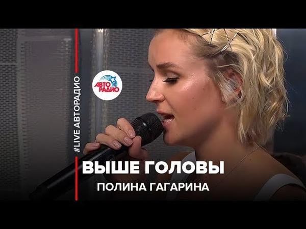 🅰️ Полина Гагарина - Выше Головы (LIVE Авторадио)