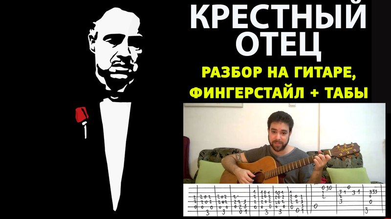 Крестный отец на гитаре фингерстайл табы как играть godfather на гитаре
