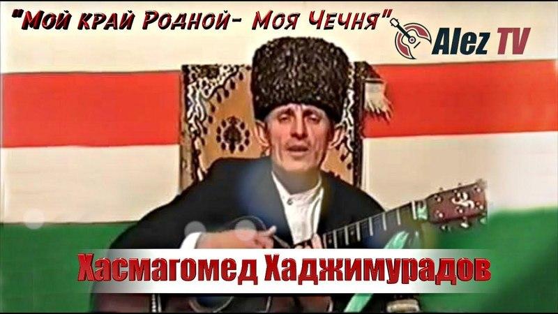 МОЙ КРАЙ РОДНОЙ - МОЯ ЧЕЧНЯ : Хасмагомед Хаджимурадов