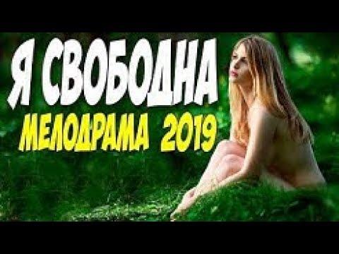 Фильм 2019 прославил БОНДАРЕНКА! Я СВОБОДНА Русские мелодрамы 2019 новинки HD
