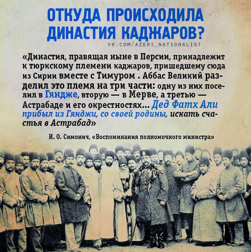 «...Адербейджанцы говорят исключительно по-тюркски и учатся персидскому языку то...