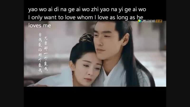 Hard To Get Love - Lala Hsu - Legend of Fuyao (扶摇) OST pinying_eng sub