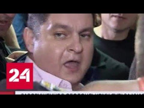 Адвокаты Януковича подрались с полицией в киевском суде - Россия 24